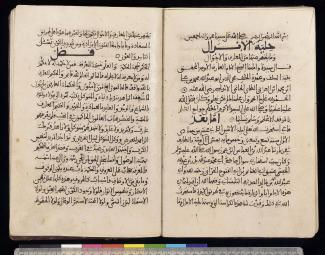 Opening page of Hilyat al-abdal, Yusuf Ağa 4868