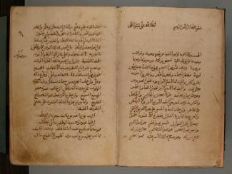 The opening page of the Futūḥāt in the author's hand